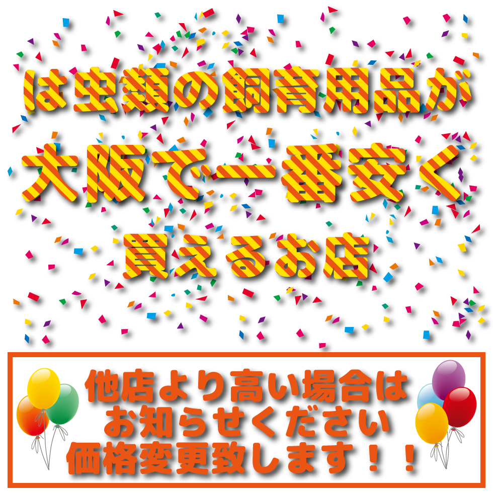 飼育用品 激安 大阪最安